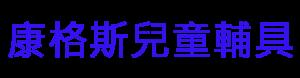 康格斯 Logo